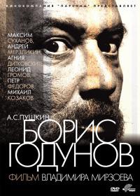 Смотреть Борис Годунов онлайн на Кинопод бесплатно