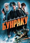 Смотреть фильм Бунраку онлайн на Кинопод бесплатно
