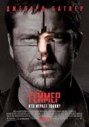 Смотреть фильм Геймер онлайн на Кинопод бесплатно