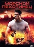 Смотреть фильм Морской пехотинец онлайн на KinoPod.ru платно