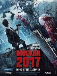 Смотреть Москва 2017 онлайн на Кинопод бесплатно