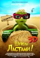 Смотреть фильм Шевели ластами! онлайн на Кинопод бесплатно