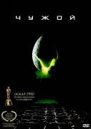 Смотреть фильм Чужой онлайн на KinoPod.ru платно