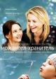 Смотреть фильм Мой ангел-хранитель онлайн на Кинопод бесплатно