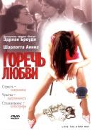 Смотреть фильм Горечь любви онлайн на KinoPod.ru бесплатно