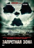 Смотреть фильм Запретная зона онлайн на Кинопод бесплатно