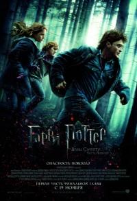 Смотреть Гарри Поттер и Дары Смерти: Часть I онлайн на Кинопод бесплатно