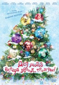 Смотреть Дед Мороз всегда звонит… трижды! онлайн на Кинопод бесплатно