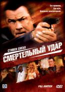 Смотреть фильм Смертельный удар онлайн на Кинопод бесплатно