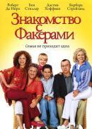 Смотреть фильм Знакомство с Факерами онлайн на KinoPod.ru платно