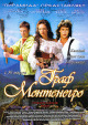 Смотреть фильм Граф Монтенегро онлайн на Кинопод бесплатно