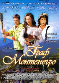 Смотреть Граф Монтенегро онлайн на Кинопод бесплатно