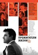 Смотреть фильм Прожигатели жизни онлайн на Кинопод бесплатно