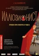 Смотреть фильм Иллюзионист онлайн на KinoPod.ru платно