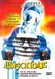Смотреть фильм Шизополис онлайн на Кинопод бесплатно