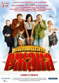 Смотреть Большая ржака! онлайн на Кинопод бесплатно