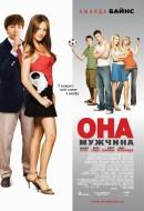 Смотреть фильм Она – мужчина онлайн на KinoPod.ru бесплатно