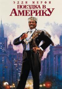 Смотреть Поездка в Америку онлайн на Кинопод бесплатно