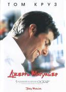 Смотреть фильм Джерри Магуайер онлайн на KinoPod.ru платно
