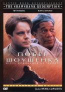 Смотреть фильм Побег из Шоушенка онлайн на KinoPod.ru бесплатно