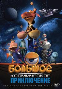 Смотреть Большое космическое приключение онлайн на Кинопод бесплатно