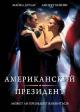 Смотреть фильм Американский президент онлайн на Кинопод бесплатно