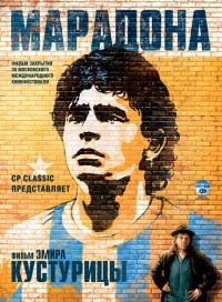Смотреть Марадона онлайн на Кинопод бесплатно