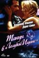 Смотреть фильм Танцы в «Голубой игуане» онлайн на Кинопод бесплатно