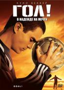 Смотреть фильм Гол! онлайн на KinoPod.ru платно