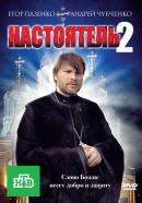 Смотреть фильм Настоятель 2 онлайн на Кинопод бесплатно