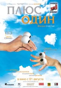 Смотреть Плюс один онлайн на Кинопод бесплатно