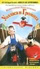 Смотреть фильм Невероятные приключения Уолласа и Громита онлайн на Кинопод бесплатно