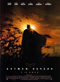 Смотреть Бэтмен: Начало онлайн на Кинопод бесплатно