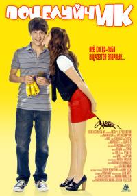 Смотреть ПоцелуйчИК онлайн на Кинопод бесплатно