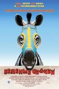 Смотреть Бешеные скачки онлайн на Кинопод бесплатно
