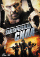 Смотреть фильм Тактическая сила онлайн на Кинопод бесплатно