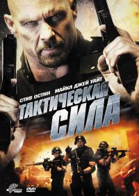 Смотреть Тактическая сила онлайн на Кинопод бесплатно