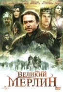 Смотреть фильм Великий Мерлин онлайн на Кинопод бесплатно