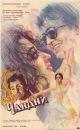 Смотреть фильм Чандни онлайн на Кинопод бесплатно