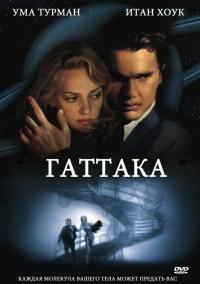 Смотреть Гаттака онлайн на Кинопод бесплатно