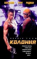 Смотреть фильм Колония онлайн на KinoPod.ru платно