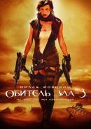 Смотреть фильм Обитель зла 3 онлайн на KinoPod.ru бесплатно