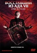 Смотреть фильм Восставший из ада 7: Армия мертвецов онлайн на Кинопод бесплатно