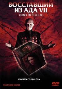 Смотреть Восставший из ада 7: Армия мертвецов онлайн на Кинопод бесплатно