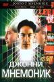 Смотреть фильм Джонни Мнемоник онлайн на Кинопод бесплатно