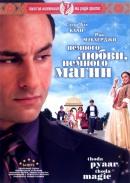 Смотреть фильм Немного любви, немного магии онлайн на Кинопод бесплатно