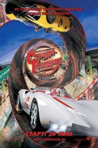 Смотреть Спиди Гонщик онлайн на Кинопод бесплатно