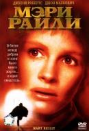 Смотреть фильм Мэри Райли онлайн на KinoPod.ru платно