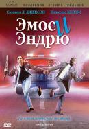 Смотреть фильм Эмос и Эндрю онлайн на KinoPod.ru платно