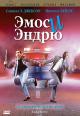Смотреть фильм Эмос и Эндрю онлайн на Кинопод бесплатно